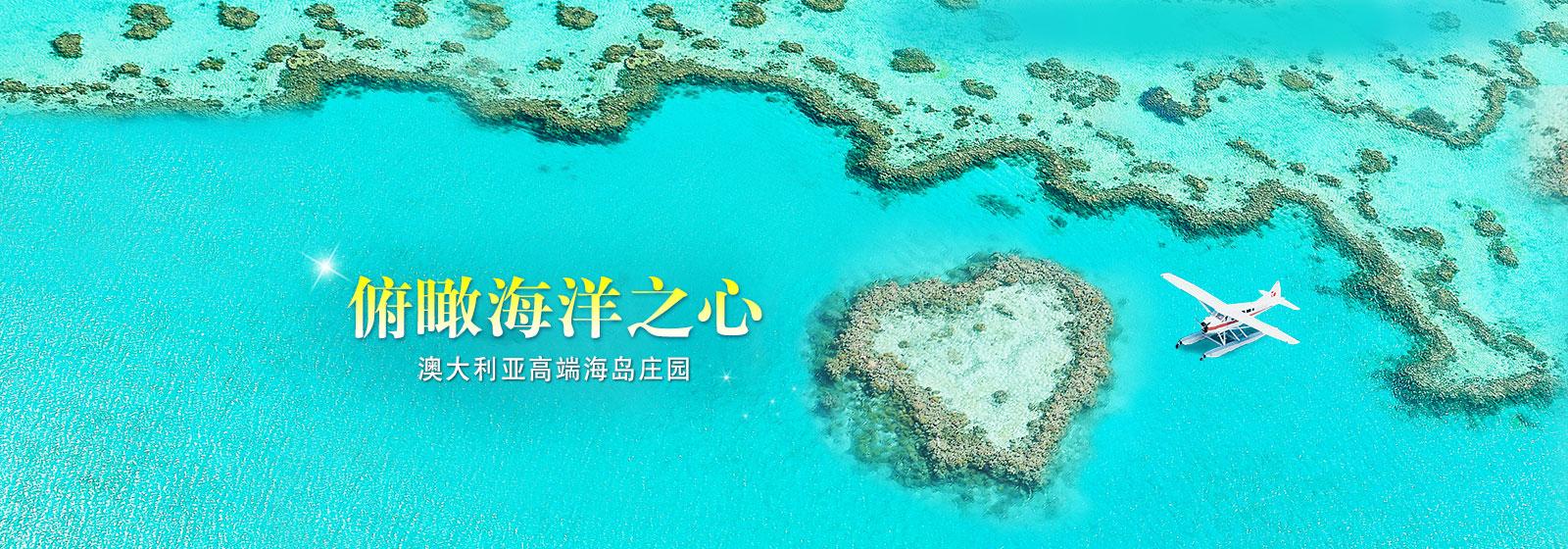 俯瞰海洋之心_澳大利亚高端海岛庄园