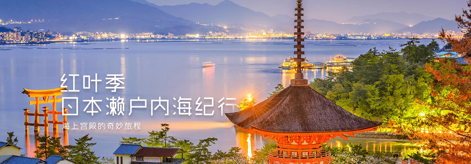北海道枫叶