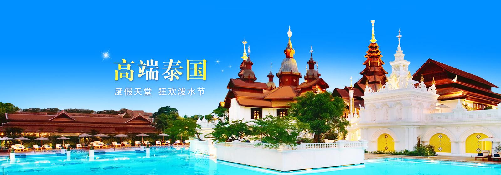 高端泰国_度假天堂_狂欢泼水节