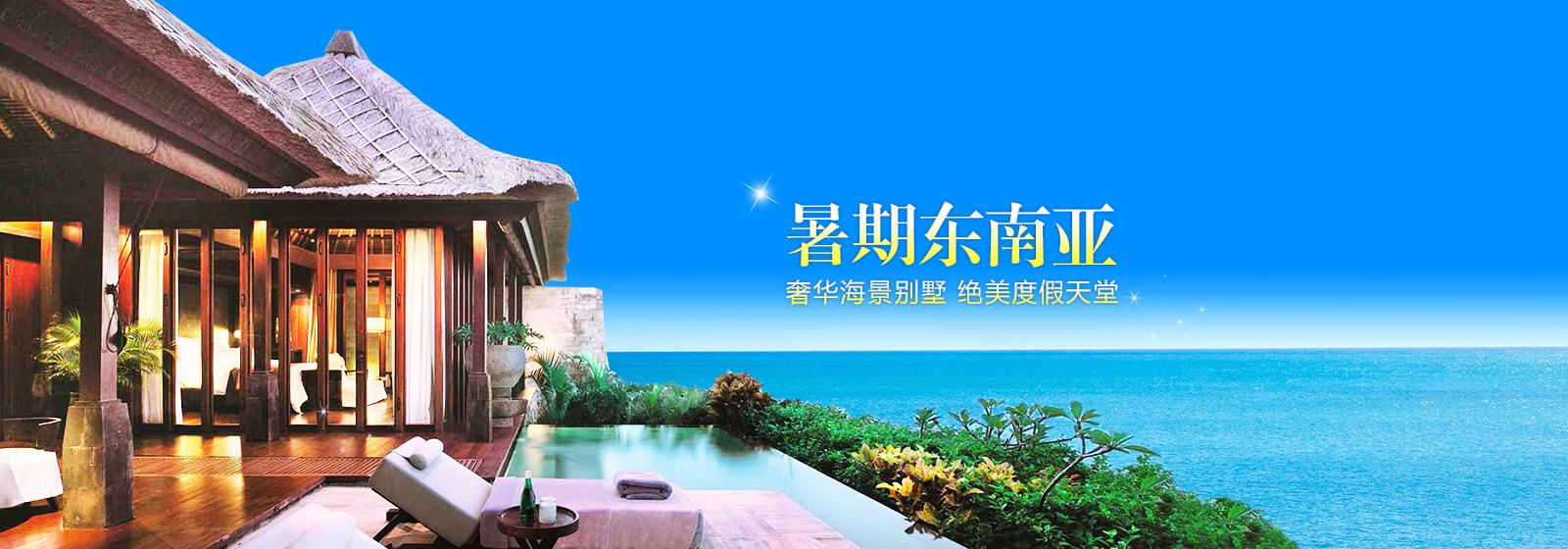 暑期东南亚_奢华海景别墅_绝美度假天堂