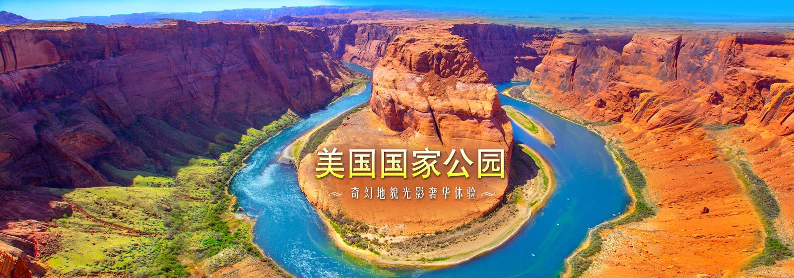美国国家公园_奇幻地貌光影奢华体验