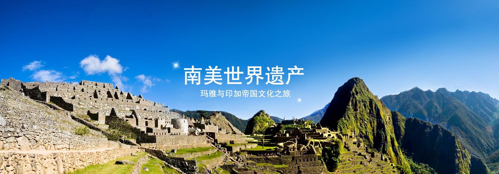南美帝国的兴衰_玛雅与印加文化造访之旅
