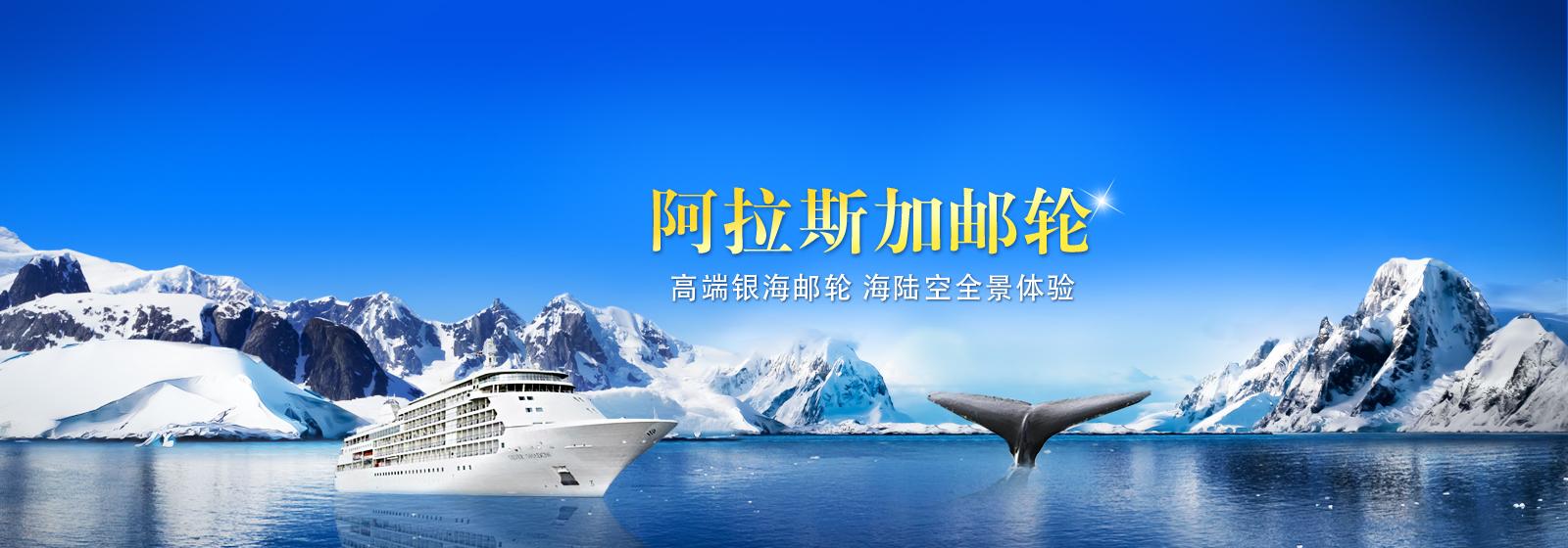 阿拉斯加_高端银海邮轮_海陆空全景体验