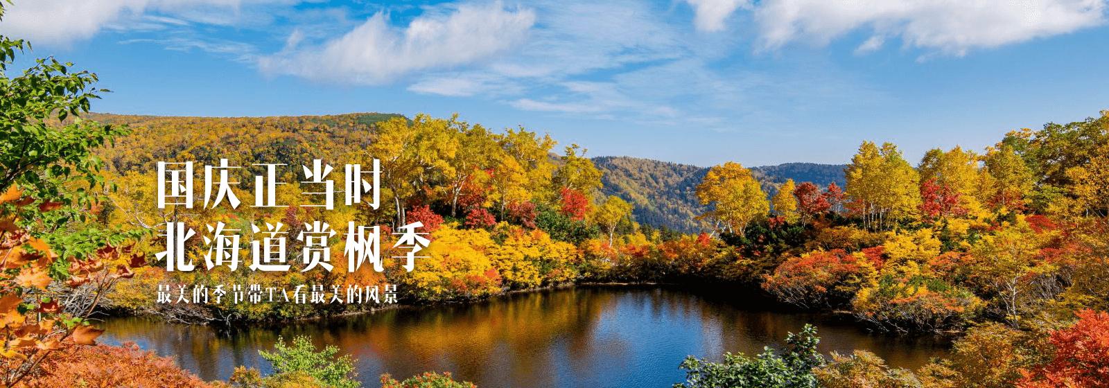 国庆正当时·北海道赏枫季