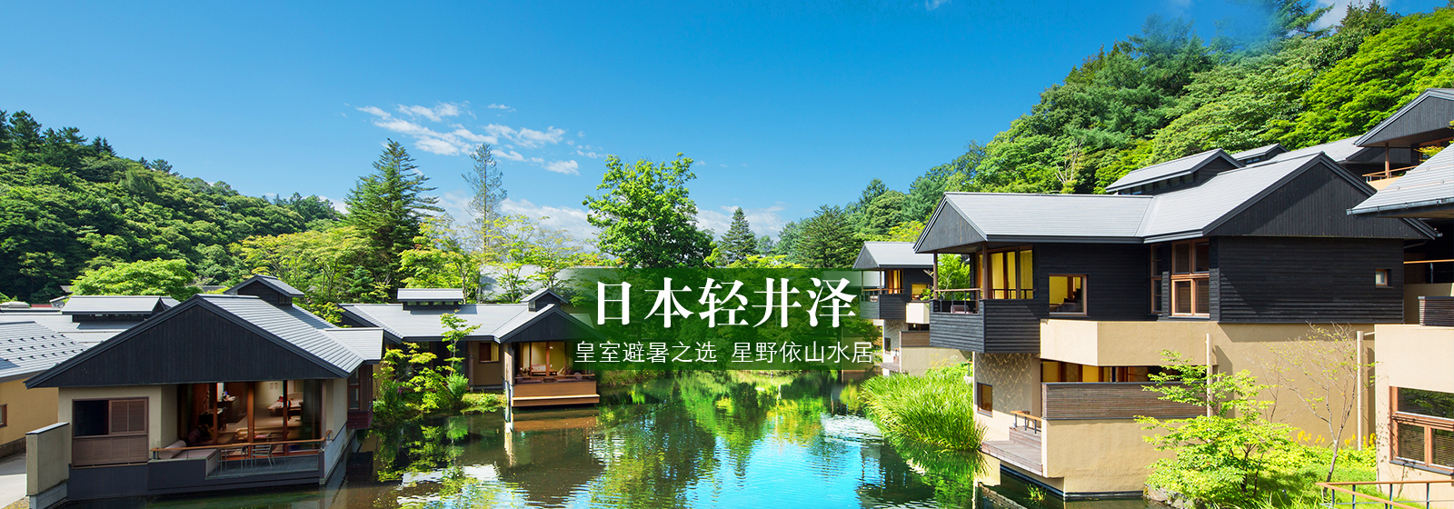 日本轻井泽_皇室避暑之选_星野依山水居