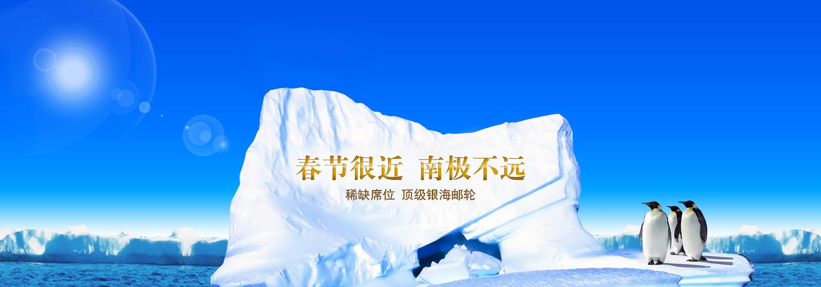 春节南极银海邮轮