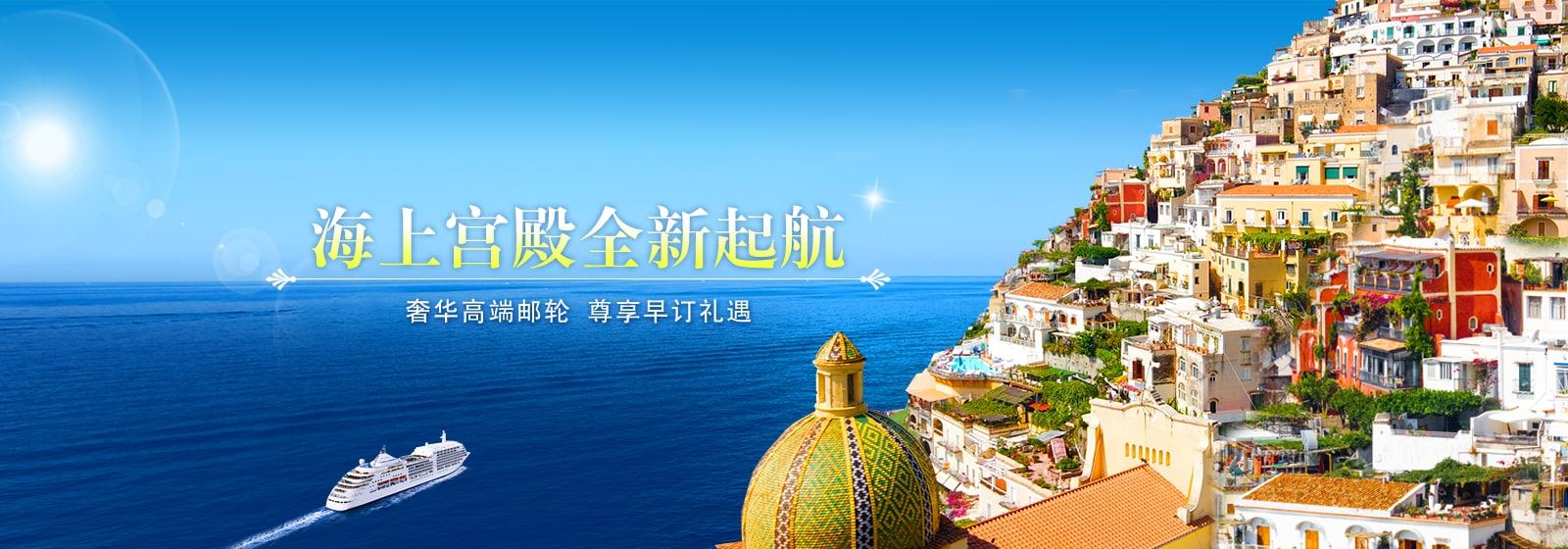 海上宫殿全新起航_奢华高端邮轮_尊享早订礼遇