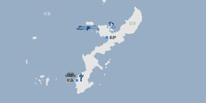 路线图【童心游·海豚初体验】日本冲绳亲子5天4晚