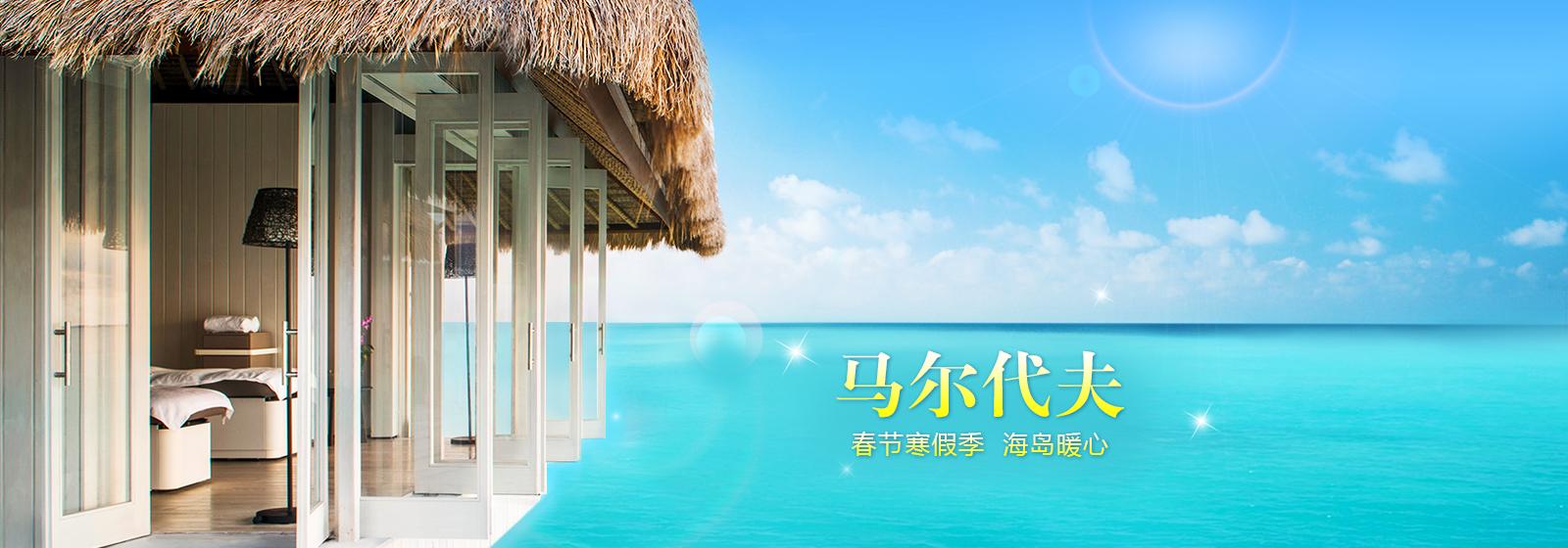 马尔代夫_春节寒假季_海岛暖心