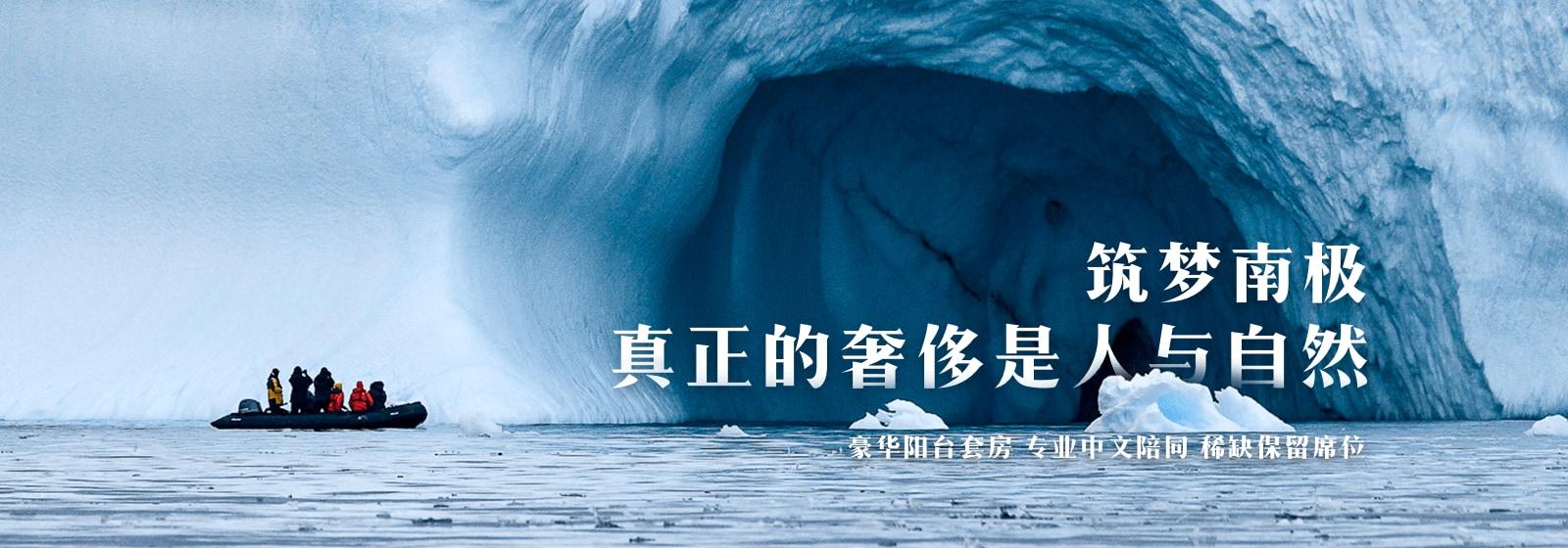 筑梦南极 真正的奢侈是人与自然