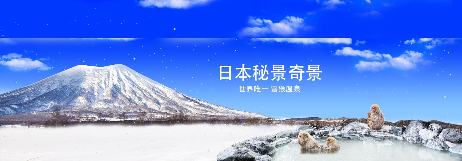 世界唯一_日本猴子泡温泉