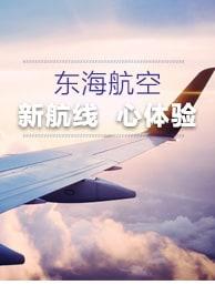 东海航空 新航线心体验