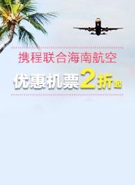 海南航空 �C票2折起