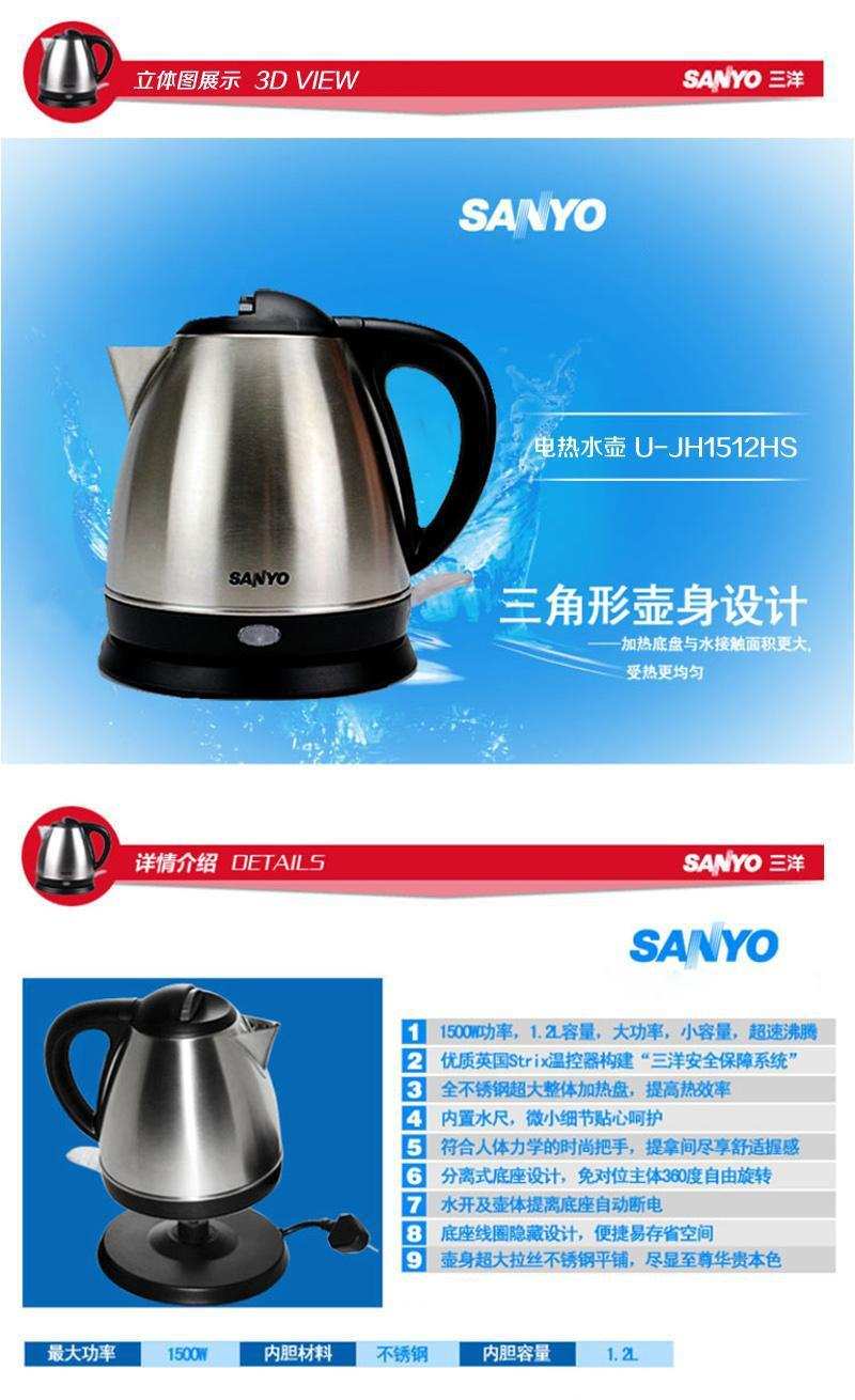 积分商城-sanyo 电热水壶
