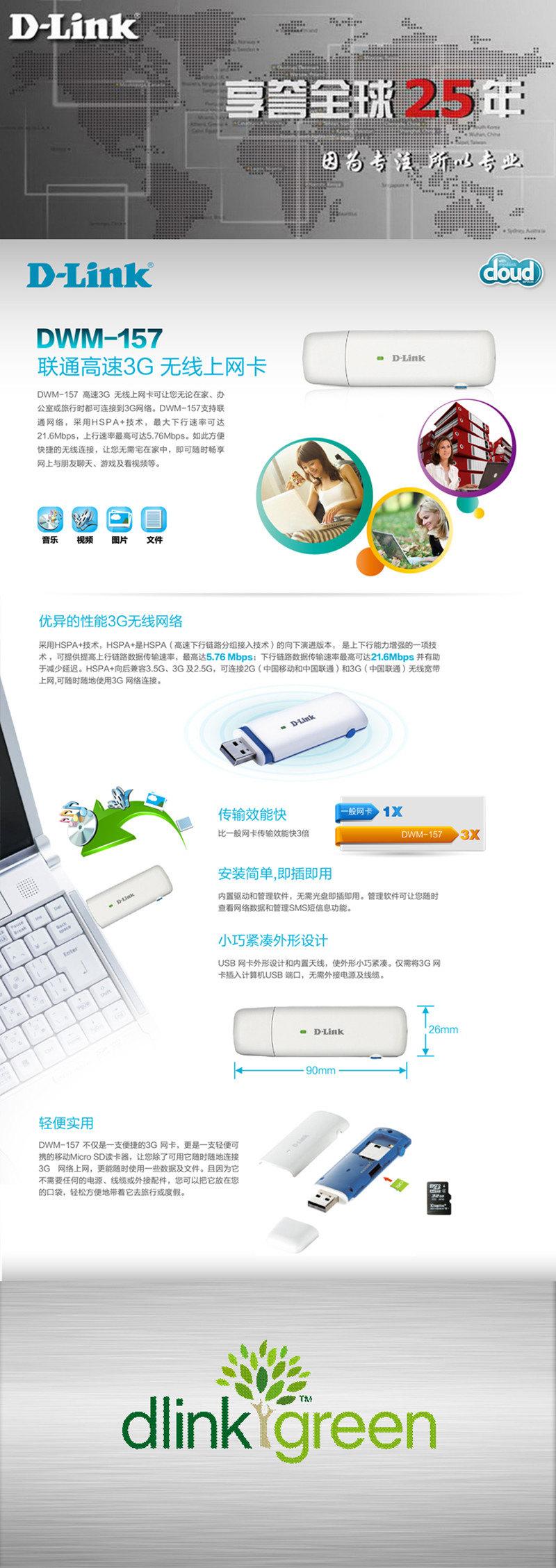 积分奖励-d-link 高速3g无线网卡- 携程旅行网