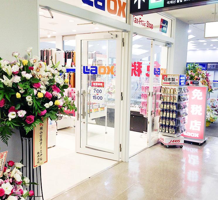 Laox(冈山机场店)
