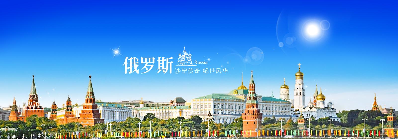 俄罗斯 沙皇传奇 绝世风华