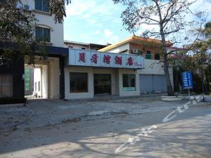 吳川月牙灣酒店