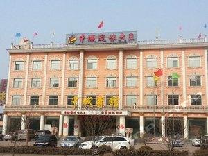 太谷中城賓館