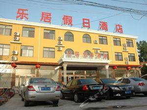 魯山樂居假日酒店