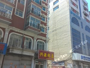 雞西興源旅店