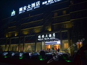 鎮寧順安大酒店