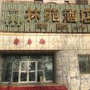 奇台林苑酒店