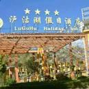 瀘沽湖摩梭家園酒店(原湖假日酒店)