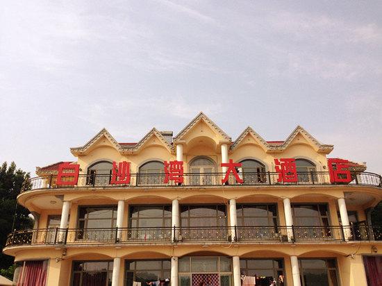 白沙湾大酒店(盖州二部)