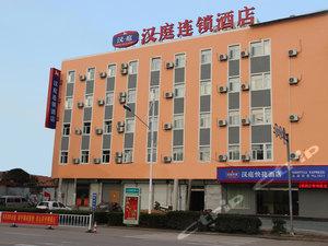 漢庭酒店(連云港東海汽車南站店)