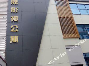 仙游鑫鼎影視公寓