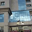 奇台萬源酒店