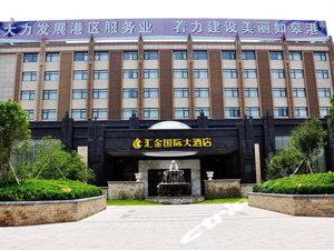 如皋匯金國際大酒店
