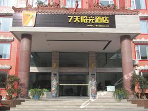 7天連鎖酒店(茂縣古羌城博物館店)