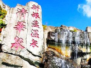 清遠新銀盞溫泉度假村