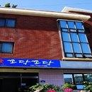 Kodak Kodak guesthouse jeju (济州岛科达科达旅馆)