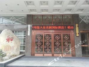 鉛山名圓國際酒店