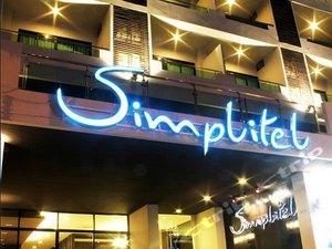 Simplitel Phuket (普吉島斯姆普利特酒店)