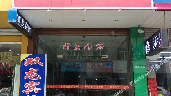浦江雙龍賓館