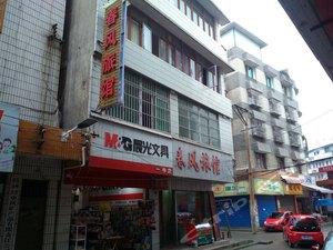 織金春風旅館