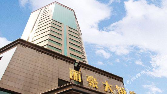 貴州麗豪大飯店