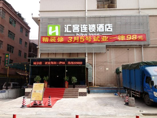 "<a href=""http://hotels.ctrip.com/pic-pid55786651/1721775.html"" name=""needTraceCode"" data-dopost=""T"" >汇客连锁酒店(东莞南城店)外观</a>"
