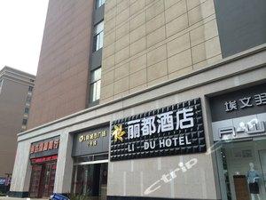全椒麗都酒店