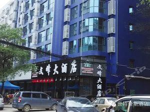 都勻文峰大酒店