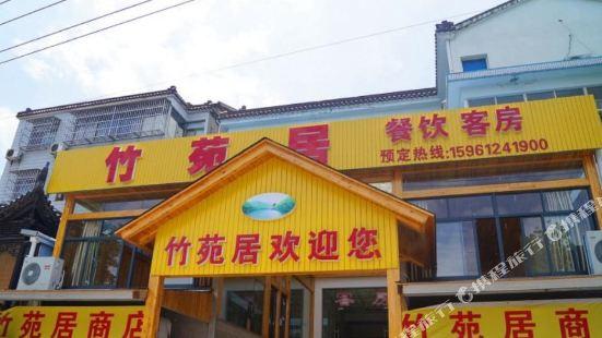 Liyang Zhuyuanju Inn