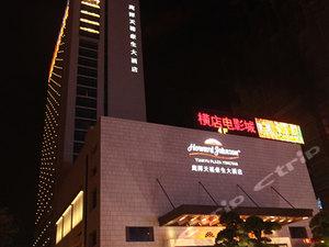 鷹潭天裕豪生大酒店