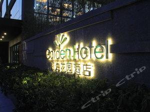 全椒江海花園酒店