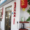 長海大發漁家旅店