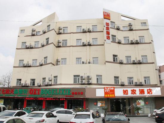如家快捷酒店(南通通州市民广场步行街店)
