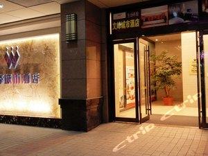 文峰城市酒店(如皋長江鎮店)